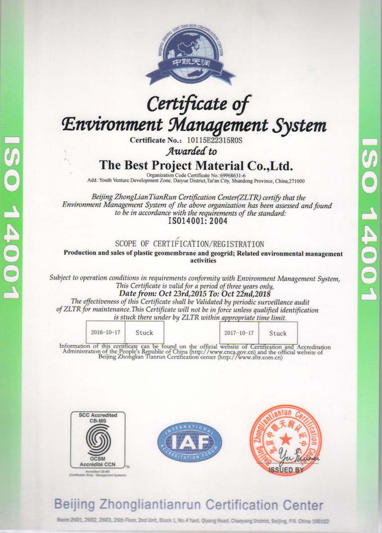 geomembrane certificates of ISO14001