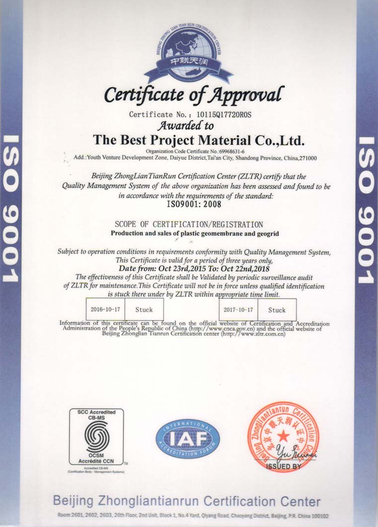 geomembrane certificates of ISO9001